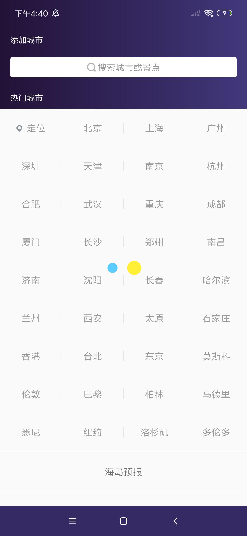 中国天气 8.2.3 纯净版