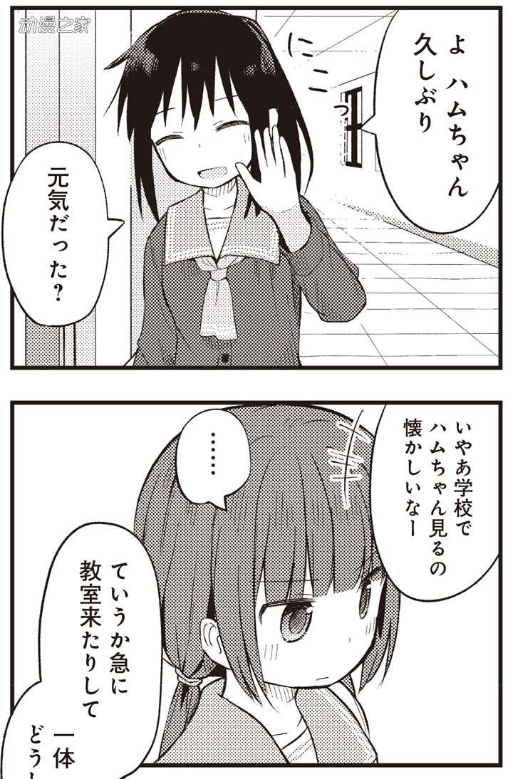 【资讯】高一留级妹子们的故事 幌田客串作品开始正式连载