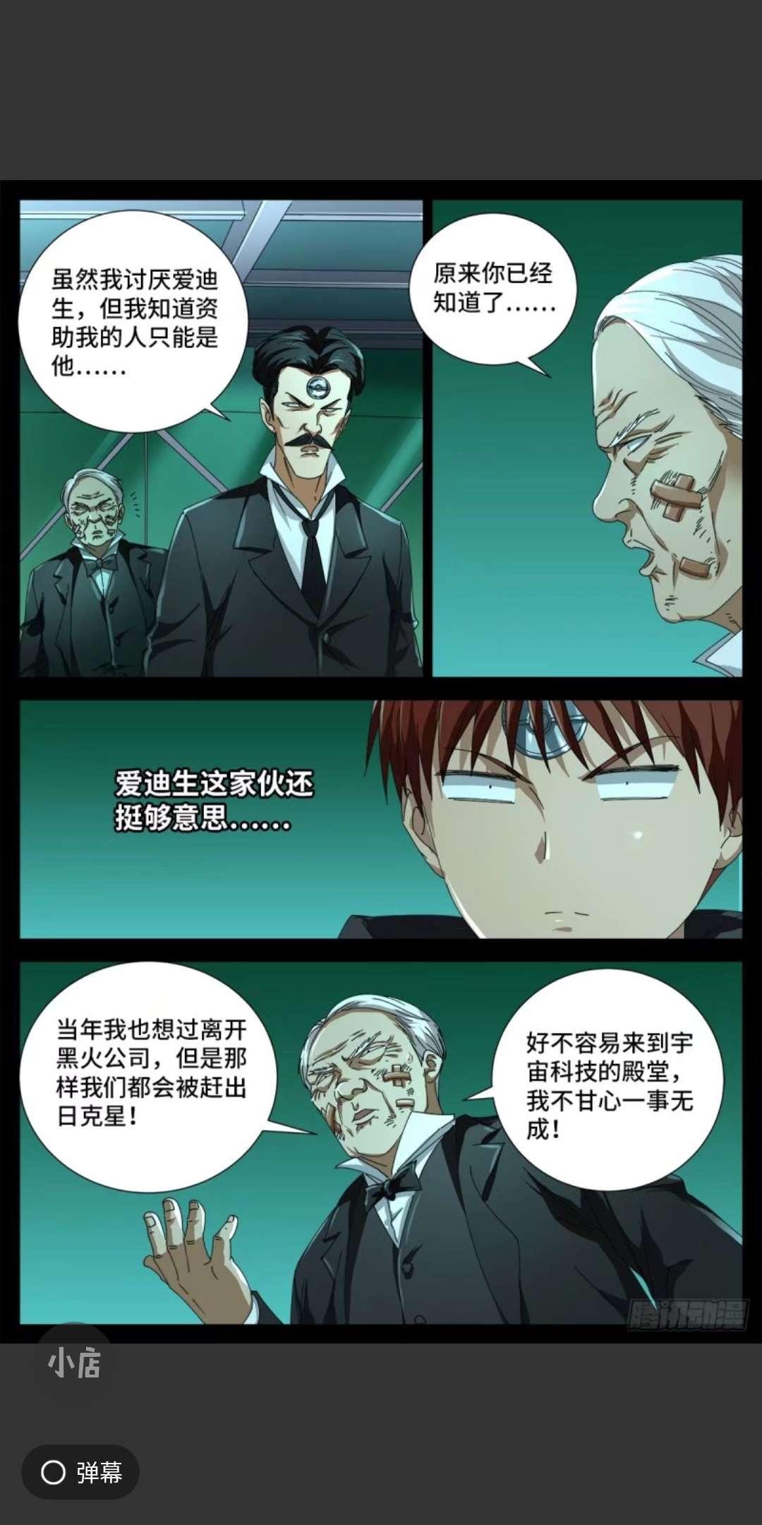 【漫画更新】血魔人683~684