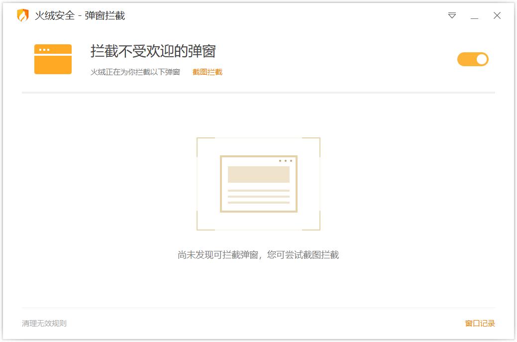 火绒弹窗拦截独立版v5.0.44.8