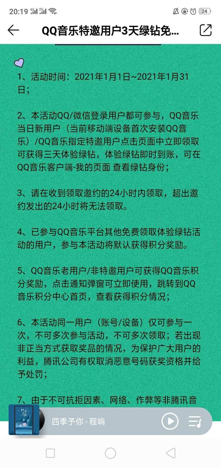 QQ音乐领3天绿钻