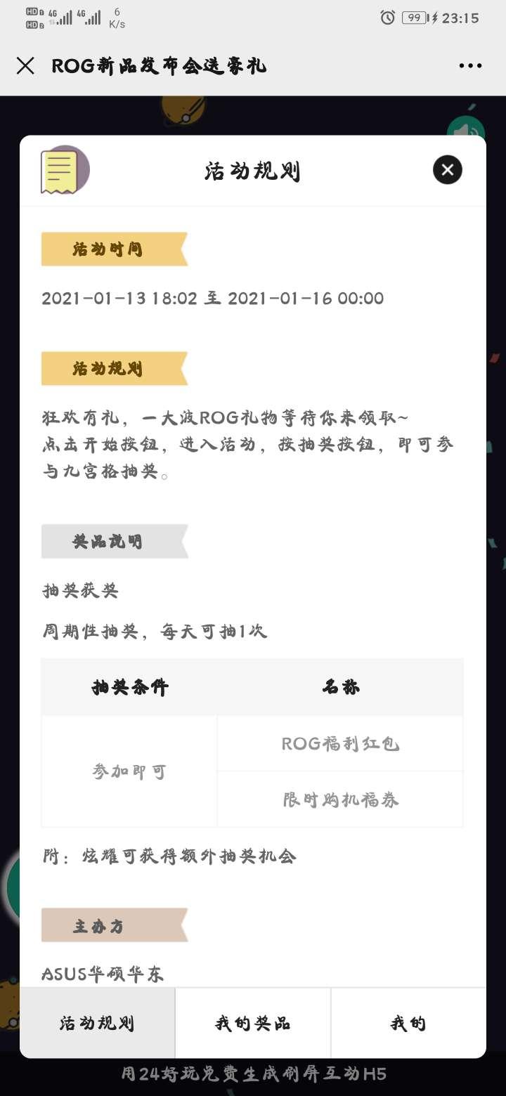 ASUS华硕华东新品发布会抽红包