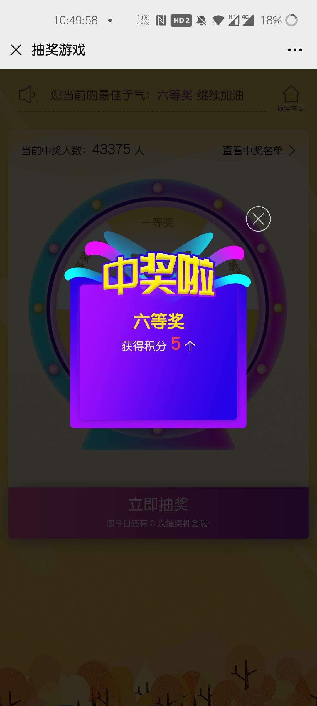 赤峰反诈互动平台答题抽奖