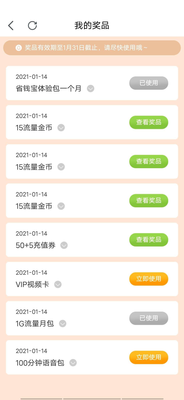 【视频VIP】概率获得流量视频VIP