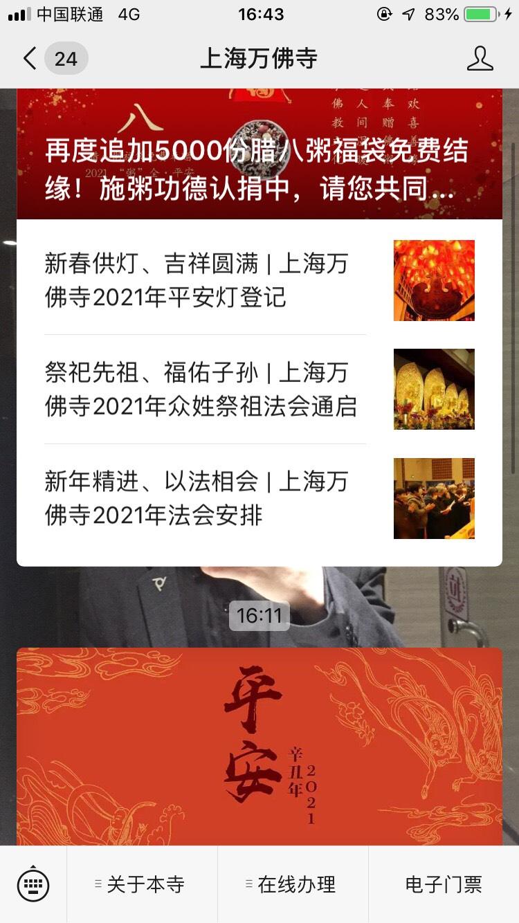 上海万佛寺送福袋。