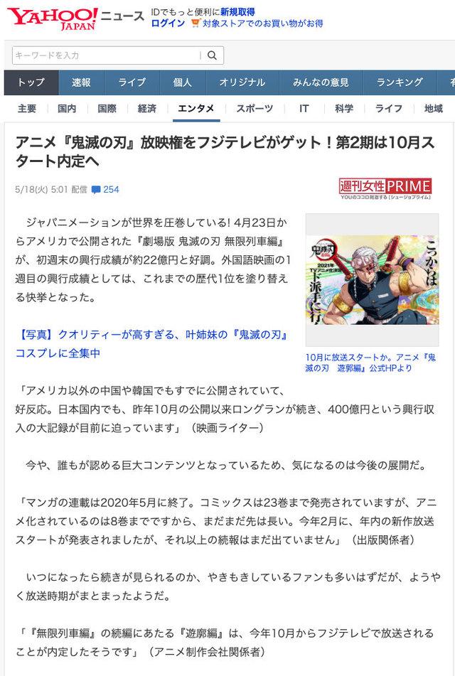 【资讯】「鬼灭之刃」第2季可能将于今年10月开播-小柚妹站