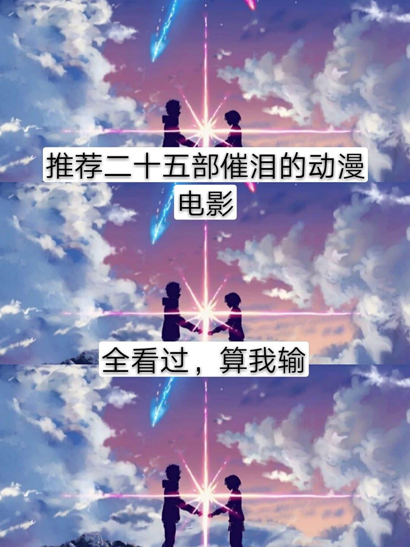 【动漫资源】二十五部催泪的动漫