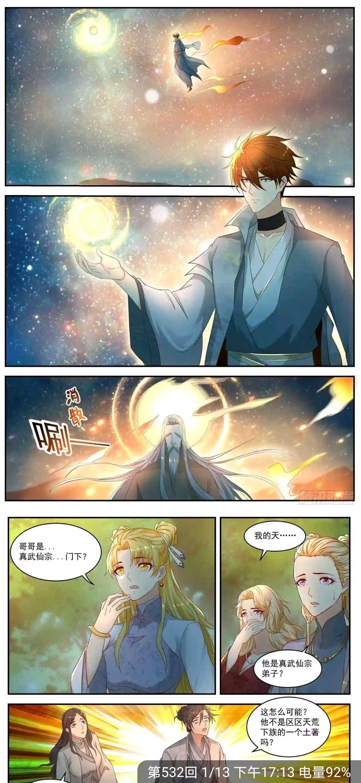 【漫画更新】重生之都市修仙   第532话-小柚妹站