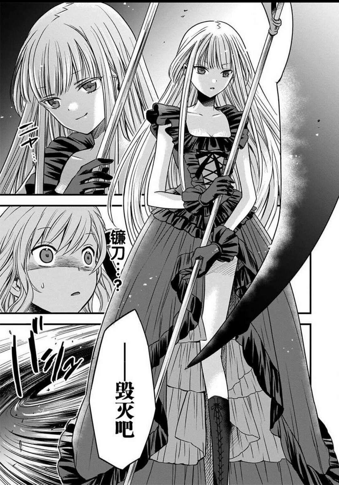 【漫画】虽然是男的但是我当了死神公主的妻子(伪)-小柚妹站