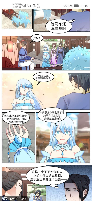 【漫画更新】武炼巅峰  第596话