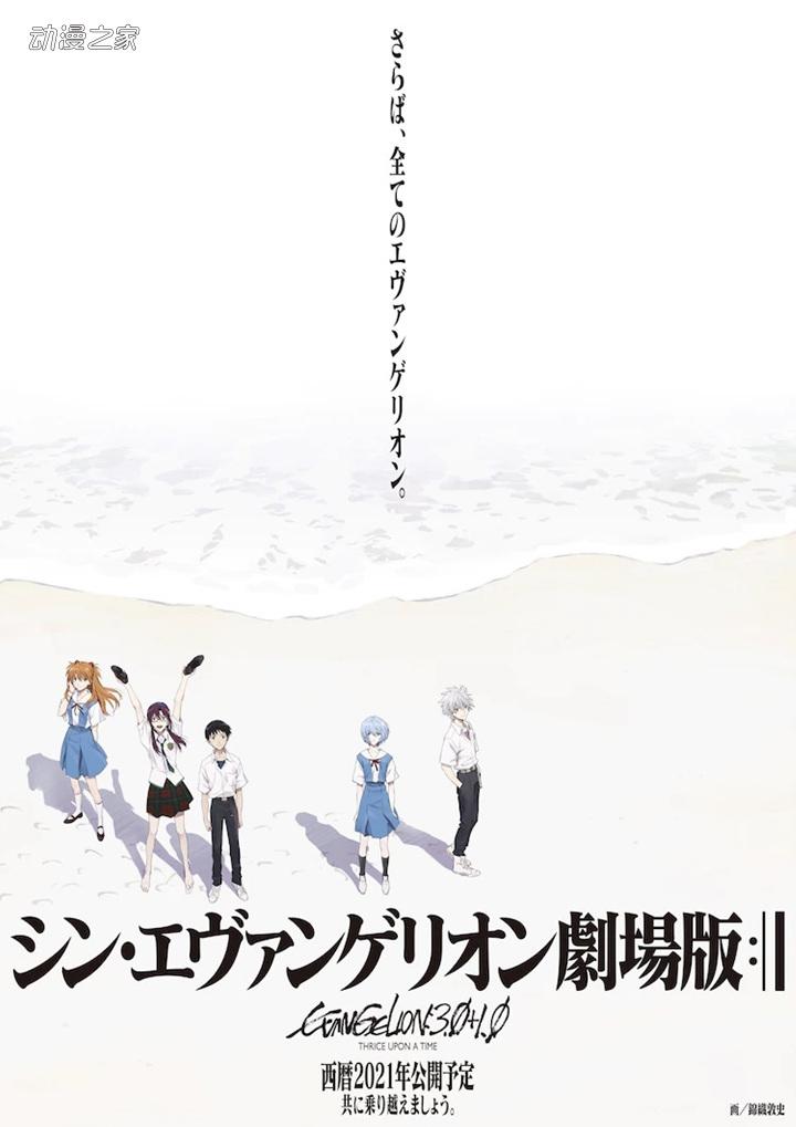 【资讯】剧场版动画《新EVA》再延期决定!(1月15日任务帖)-小柚妹站