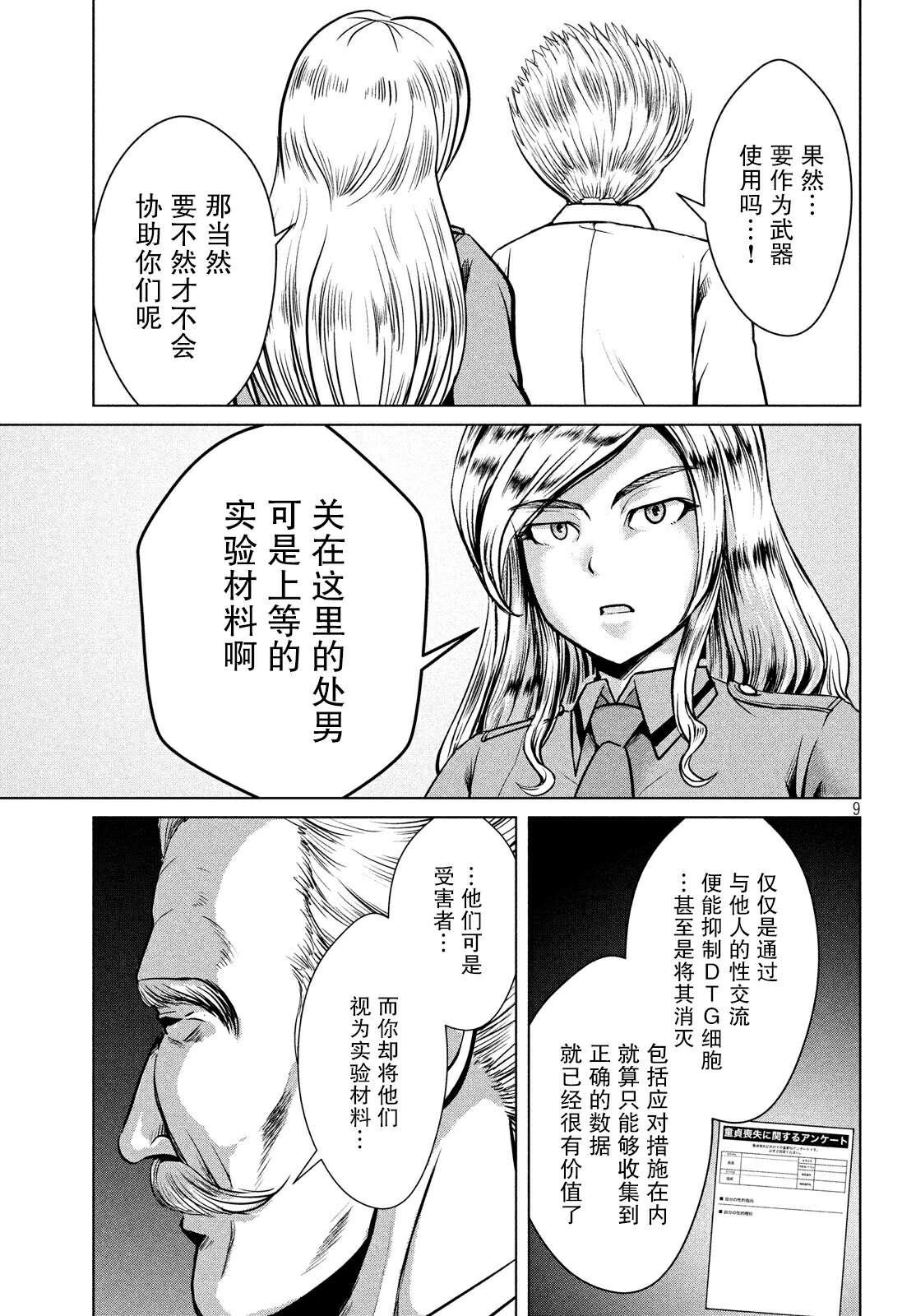 【漫画更新】童贞灭绝列岛016