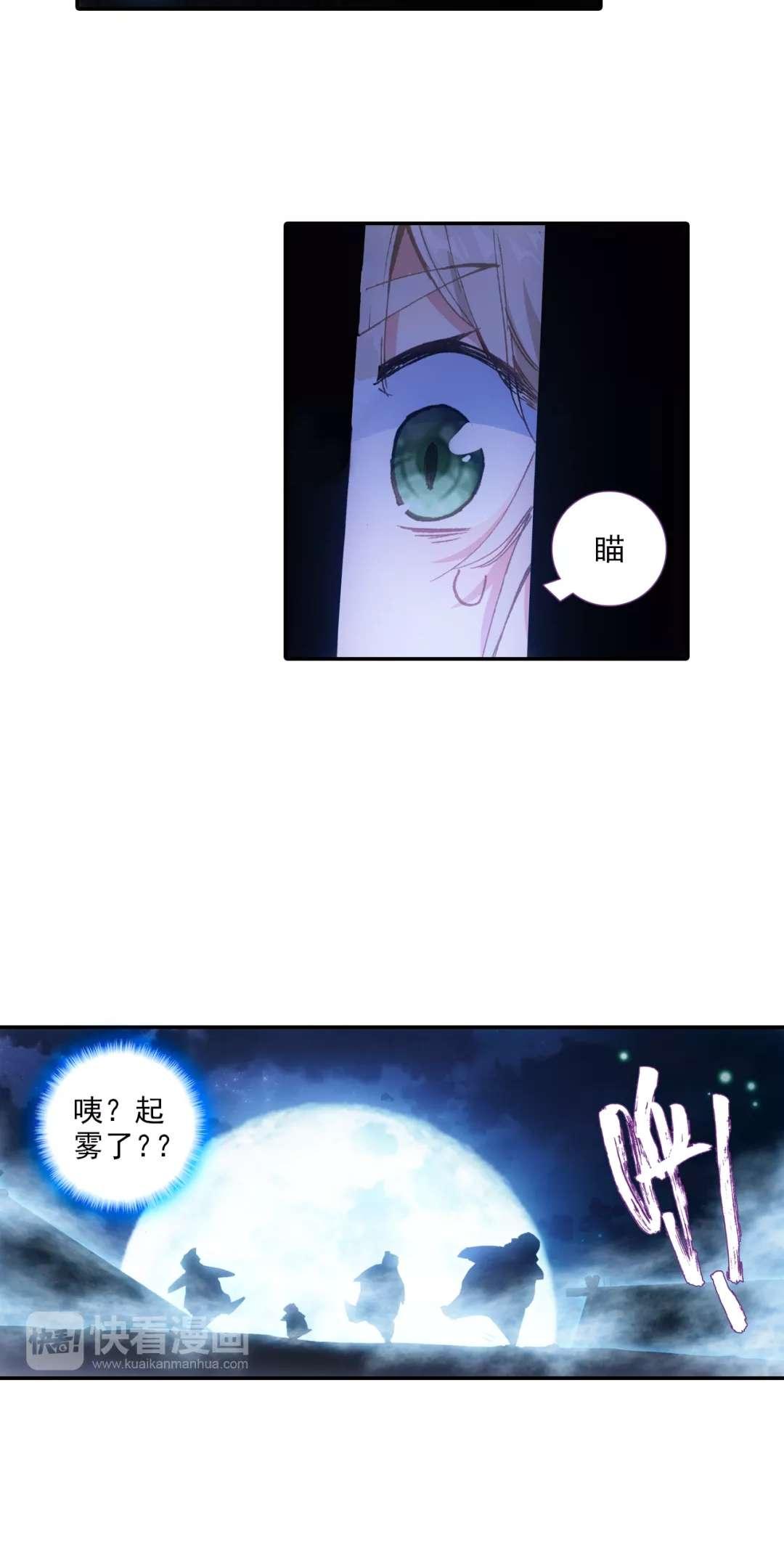 漫画更新     一念永恒    第三话(下)