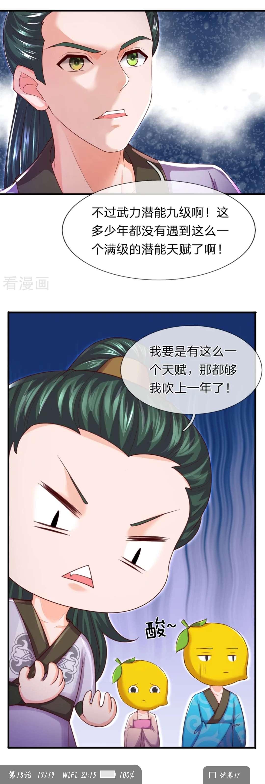 【漫画更新】凤临天下:天下第一女君~