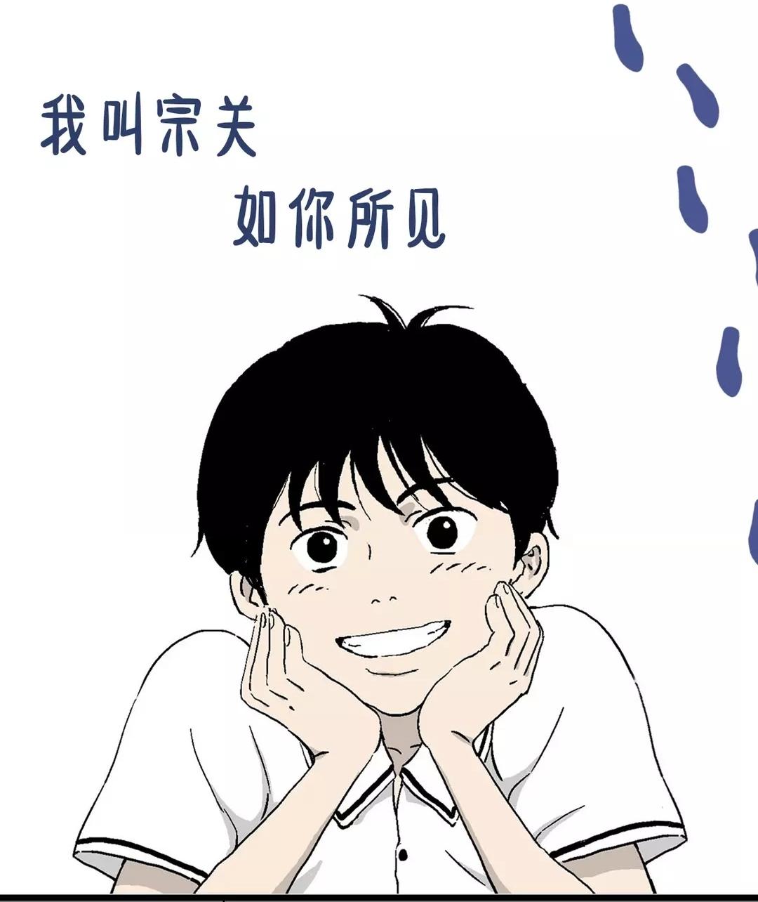 【漫画】〈我叫宗关,如你所见〉小清新漫画《漫画一生》