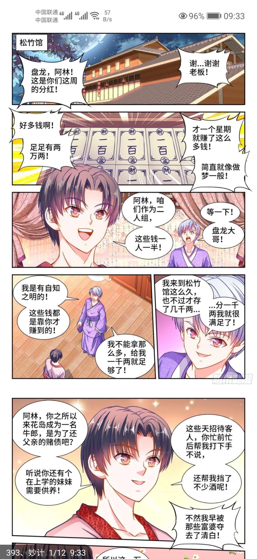 【漫画更新】食色大陆  第394话-小柚妹站