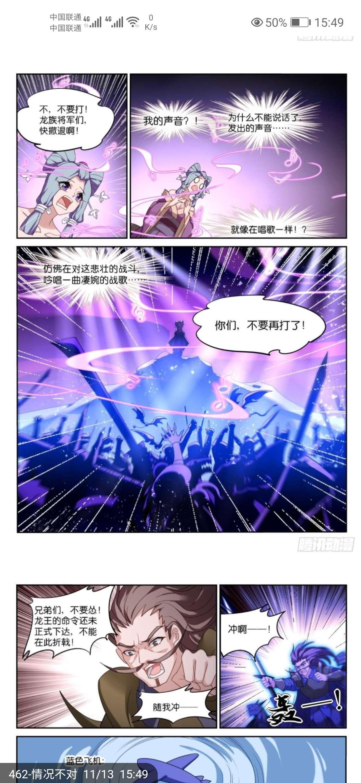【漫画更新】妖精种植手册  第462话