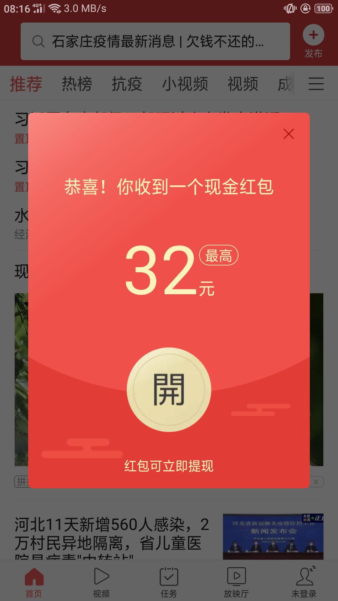 图片[1]-【现金红包】今日头条出新活动啦-飞享资源网