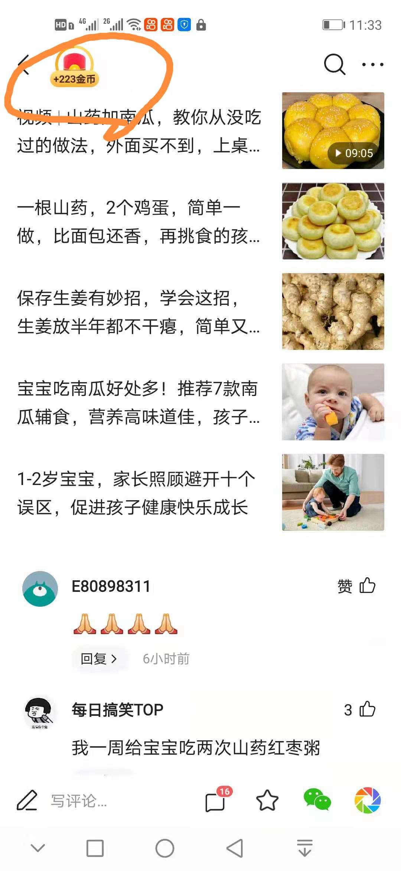 图片[4]-【现金红包】今日头条出新活动啦-飞享资源网