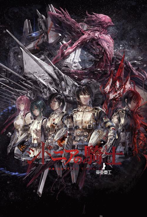 【动漫资】希德尼娅的骑士 新作剧场版制作决定 2021年播出