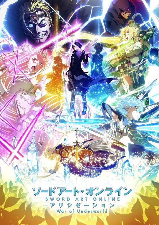 刀剑神域 Alicization篇 War of Underworld 第二季