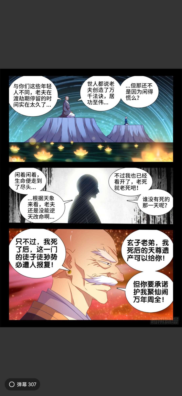 【漫画更新】我的天劫女友第555话  (夜观天象)