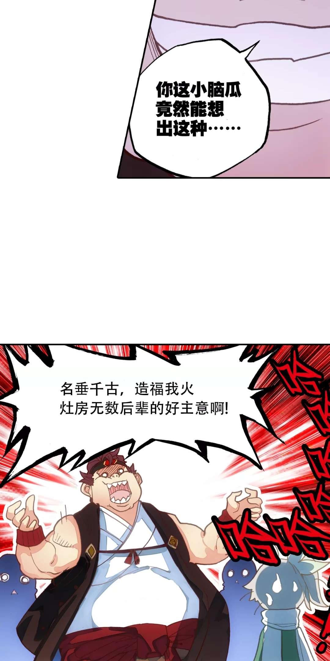【漫画更新】    一念永恒  第四话(上)