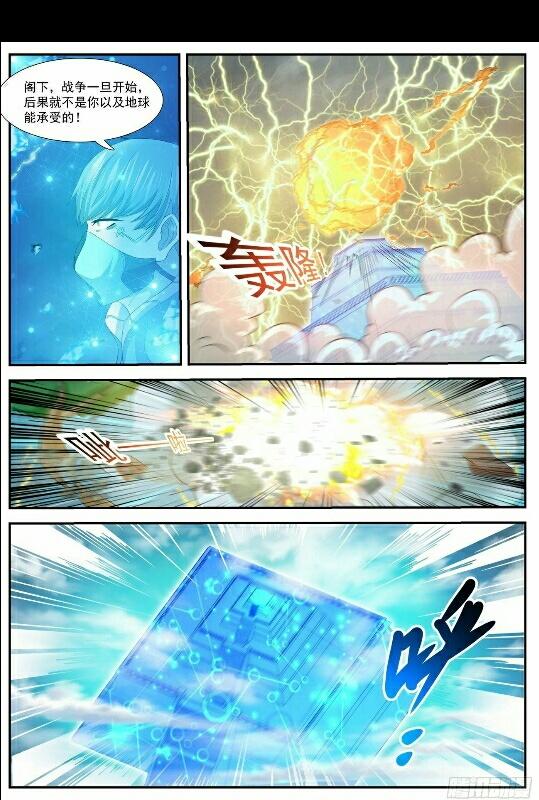 【漫画】🔥🔥重生之都市修仙 第423话🔥🔥(附图)