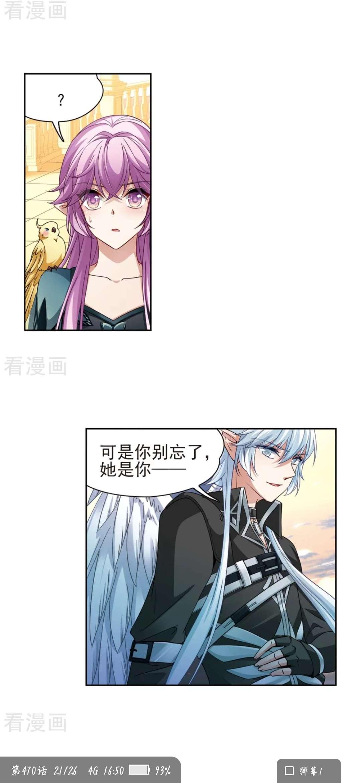 【漫画更新】寻找前世之旅~