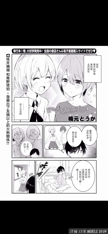 【漫画更新】好桃者乐之~-小柚妹站