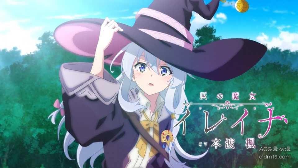 【资讯】轻改TV动画《魔女之旅》新视觉绘