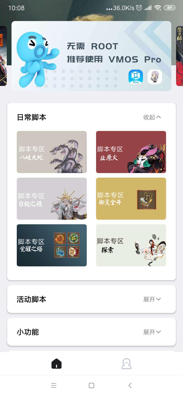 【原创软件】秃秃鼠v3.1.8  阴阳师脚本代肝-www.im86.com