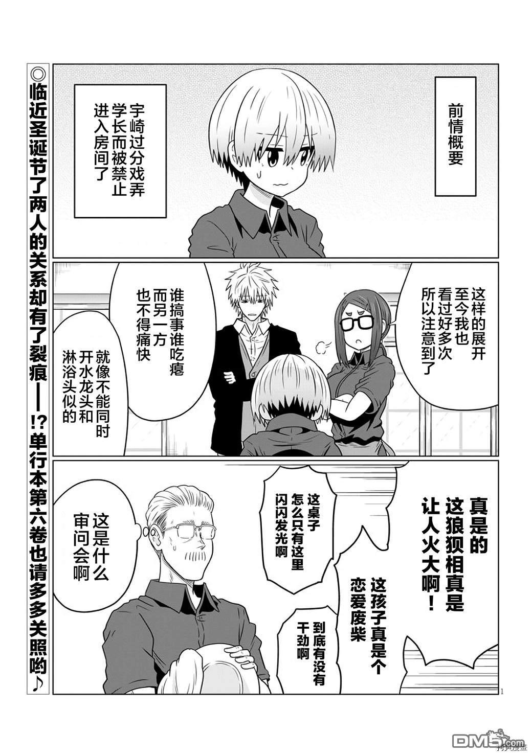 【漫画更新】宇崎酱想要玩耍64~65-小柚妹站