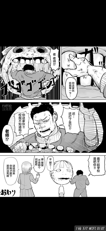 【漫画更新】校园恐怖片一开始就死掉的那种体育老师~