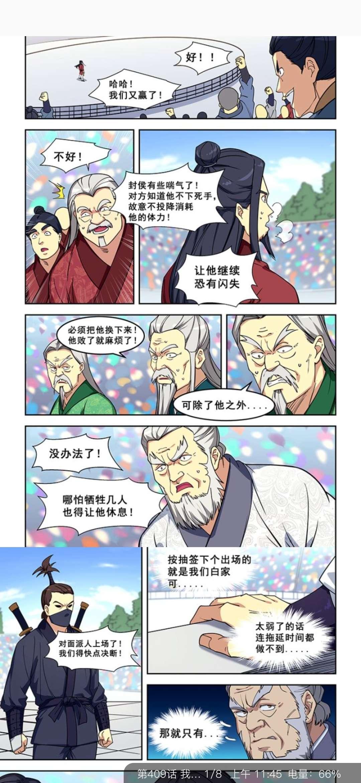 【漫画更新】桃花宝典(姻缘宝典)   第410话-小柚妹站