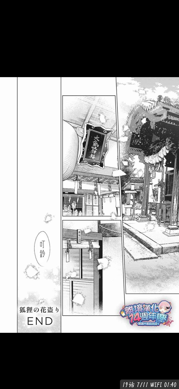 【漫画更新】狐与狸的花盗~