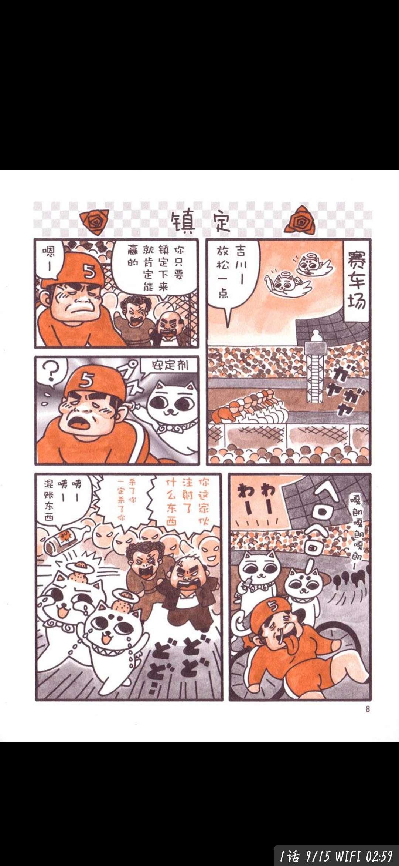 【漫画更新】猫神大人~