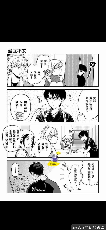 【漫画更新】寺咖啡~-小柚妹站