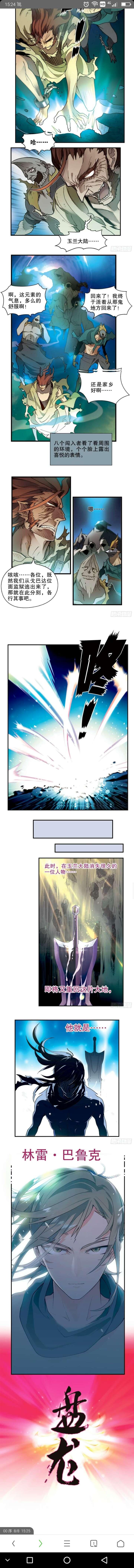 【漫画】盘龙2,妖精的尾巴邪恶漫画acg