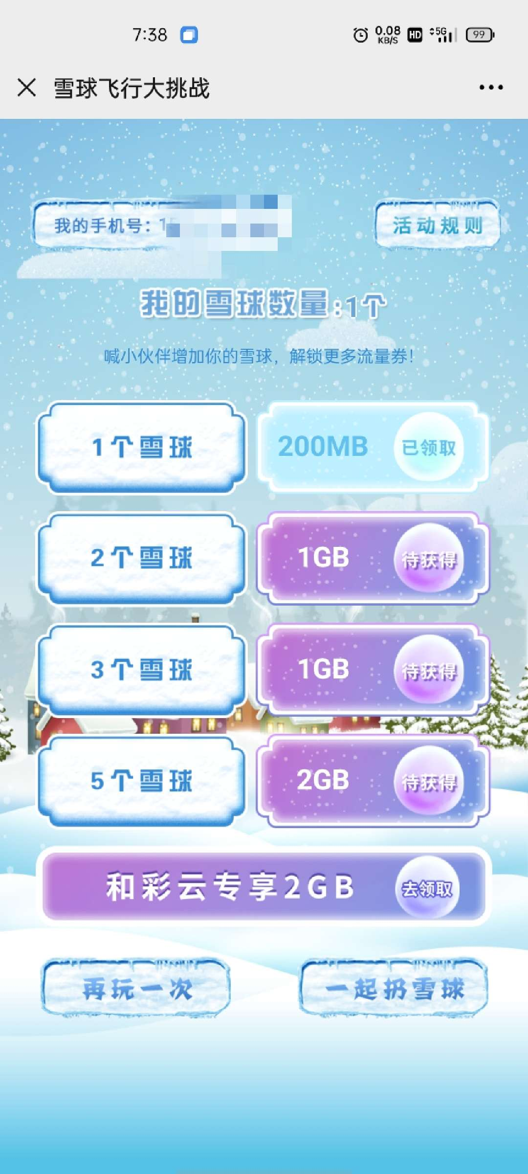 图片[1]-免费领取流量, 中国移动-飞享资源网
