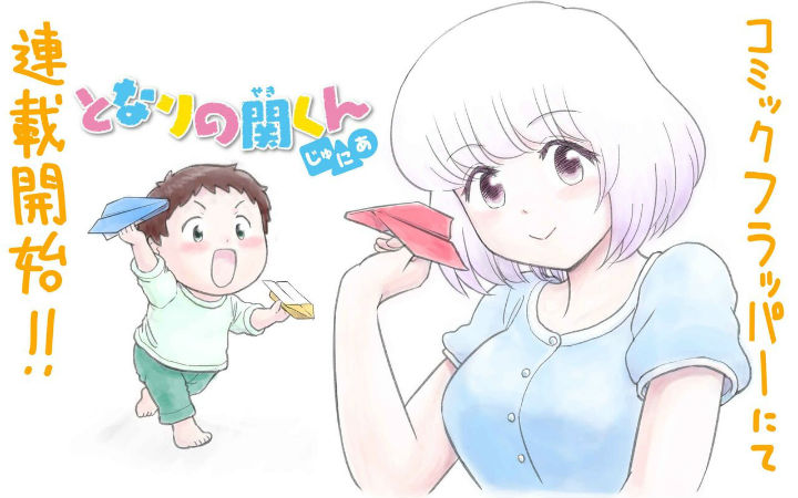 【资讯】漫画《上课小动作Junior》开始连载!-小柚妹站
