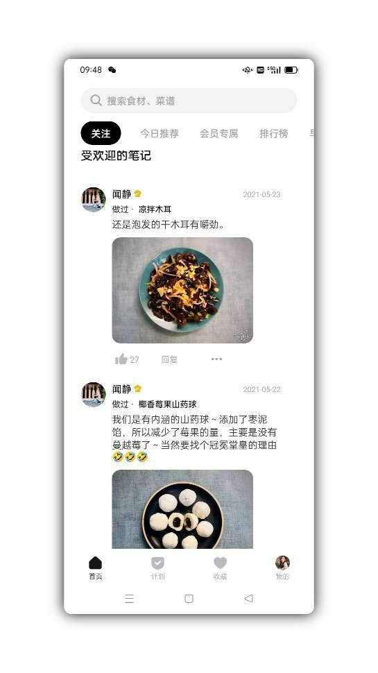 【吾爱分享】 懒饭V2.2.7 ★下厨房出品 抖音网红APP