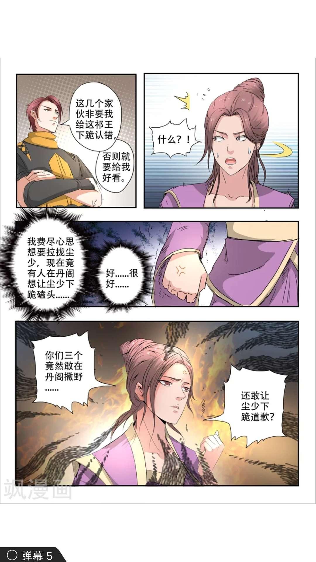 【漫画更新】武神主宰