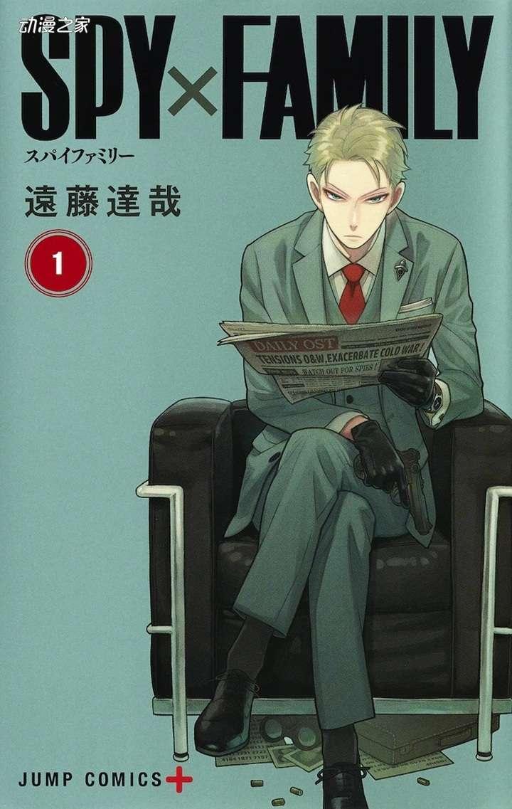 【资讯】漫画《间谍过家家》累计突破400万部!作者公开纪念插图