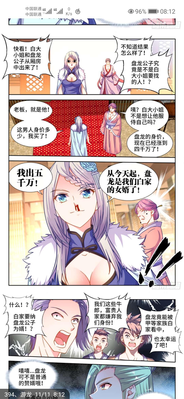 【漫画更新】食色大陆  第396话
