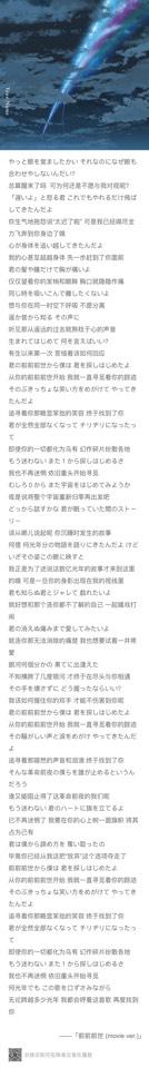【音乐】前前前世 (movie ver.) 《你的名字》