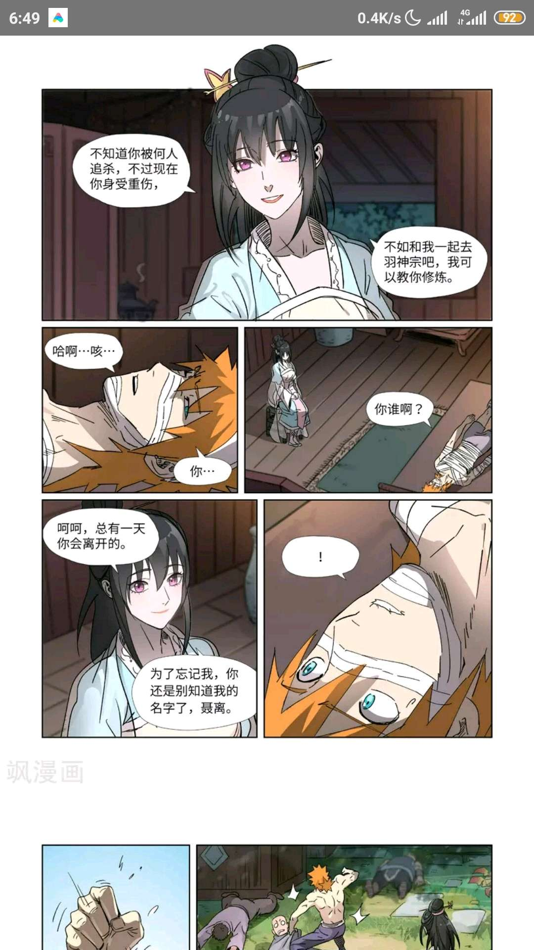【漫画更新】妖神记  311灵眼之上……(下)-小柚妹站