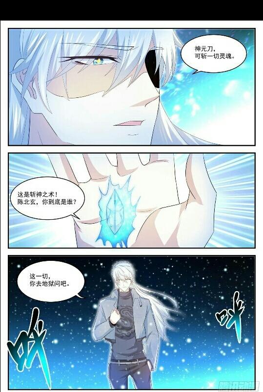 【漫画】🔥🔥重生之都市修仙 第426话🔥🌟(附图)