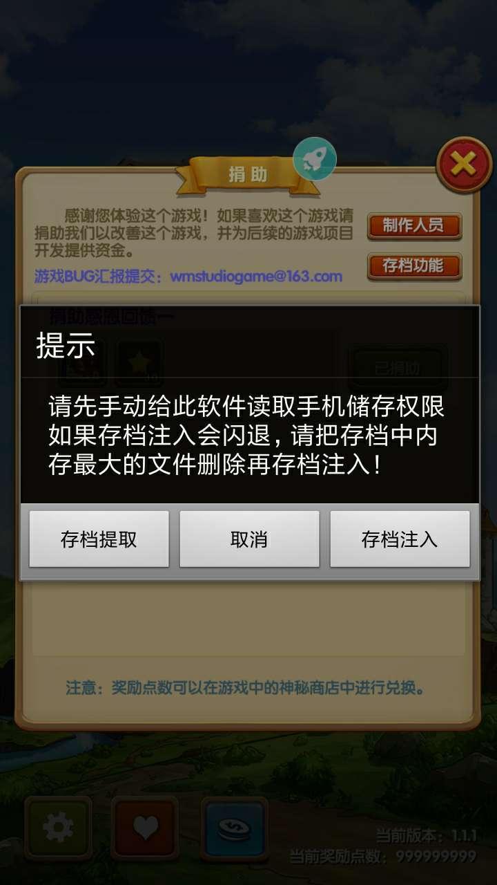 【原创】征服之刃强盗能抓版-www.im86.com