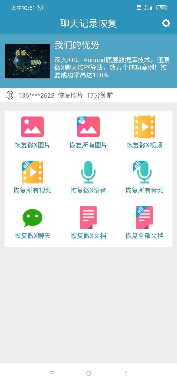【分享】聊天记录恢复vip修改版V7021-www.im86.com
